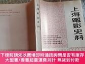 二手書博民逛書店上海電影史料罕見第5輯Y435061 不祥 上海市電影局史誌辦公室 出版1994