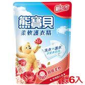 熊寶貝 柔軟護衣精補充包-玫瑰甜心香1.84L*6(箱)【愛買】
