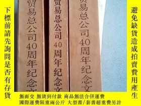 二手書博民逛書店中國國際圖書貿易總公司40週年紀念文集(1.大事記.1949__