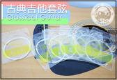 【小麥老師 樂器館】古典吉他弦 古典吉他 吉他弦 弦 吉他【A326】
