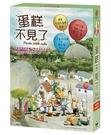 蛋糕不見了 DVD ( Picnic with cake )  附親子互動學習卡+獨家巧克力蛋糕食譜