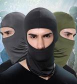 騎行面罩男全臉防風口罩摩托車護臉頭罩 交換禮物