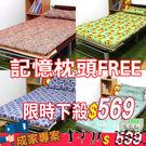 學生床墊/透氣床墊/單人床墊冬夏透氣床墊-單人 一入(送 記憶枕 多款花色