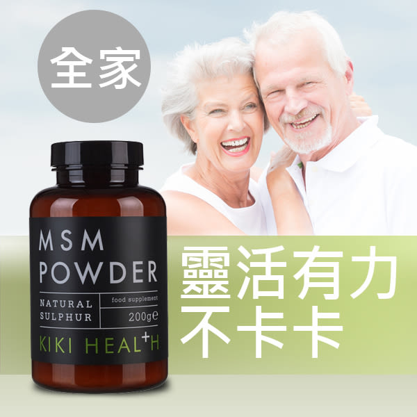 KIKI-HEALTH 有機硫(二甲基碸粉) MSM 200g【寶草園】