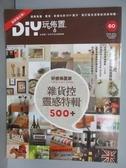 【書寶二手書T6/設計_PBX】DIY玩佈置_60期_雜貨空靈感特輯500+