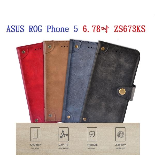 【皮紋磁扣】ASUS ROG Phone 5 6.78吋 ZS673KS/ROG5 潮牌磁扣皮套/翻頁式側掀保護套/插卡手機套