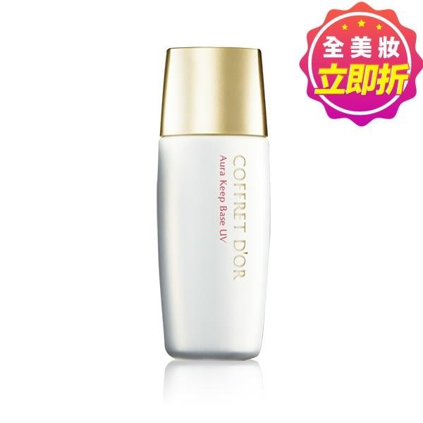 【即期良品】Kanebo佳麗寶 COFFRET D'OR恆亮飾底乳UV 25ml