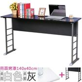Homelike 查理140x40工作桌(亮面烤漆)桌面-白 / 桌腳-炫灰