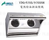 【PK廚浴生活館】高雄豪山牌 VDQ-8705SH 電熱除油 VDQ-8705 排油煙機 實體店面 可刷卡