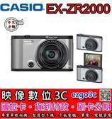 《映像數位》CASIO EX-ZR2000 自拍美顏機 內建wifi 【現貨  套餐價】【全新平輸】*