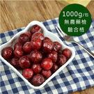 進口急凍莓果-紅櫻桃1公斤/包...