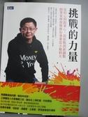 【書寶二手書T1/財經企管_HOQ】挑戰的力量-從初心到創業心,從原點到新圓點..._林偉賢