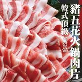 單包99元起【海肉管家-全省免運】霜降豬五花火鍋肉片X1包(每包150g±10%)