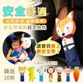 貝比幸福小舖【91099-D4】韓國爆紅!可愛造型汽車安全帶護肩套兒童成人抱枕/車用安全帶護肩用品