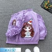 女童外套 女童外套秋款洋氣時髦童裝2020新款韓版春秋裝兒童夾克女寶寶開衫 漫步雲端