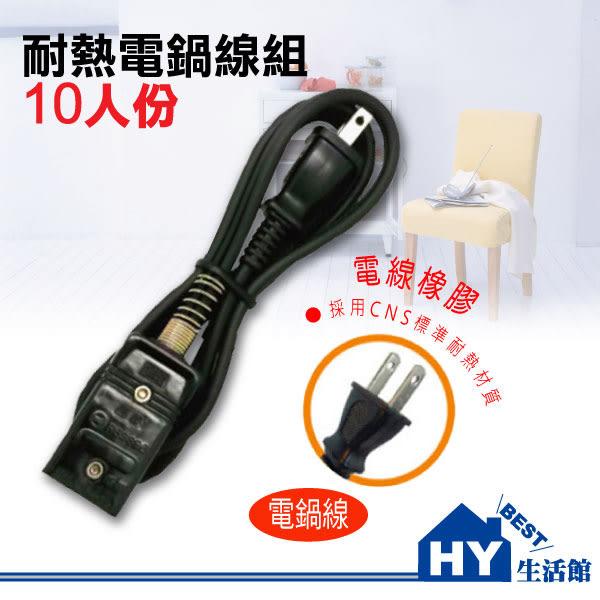 十人份電鍋線 台灣製造 商檢局檢驗合格 110V 轉接電源線組