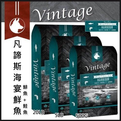 *WANG*【免運】加拿大Vintage凡諦斯天然無穀犬《海宴鮮魚 鯡魚鮭魚》20磅