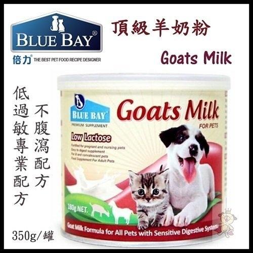 *KING WANG*倍力頂級羊奶粉Goats Milk(350g/罐)-低過敏專業配方 不腹瀉配方