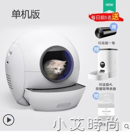 貓咪全自動清理智慧貓砂盆大號貓廁所全封閉式除臭防外濺貓屎機 NMS小艾新品