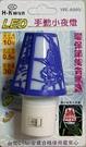LED手動小夜燈-古典