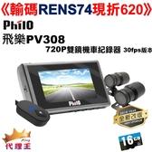 PV308 720P 雙鏡機車紀錄器 30fps版本 機車 行車紀錄器 機車行車紀錄器 雙鏡頭-贈16G 可加購到府安裝