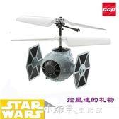 無人機迷你星球大戰遙控飛機飛行器Star war 兒童玩具配件秒殺價YQS 小確幸生活館