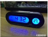 車載時鐘 汽車電子表車用車載時鐘夜光電子鐘表液晶數字可粘貼式溫度計迷你 米蘭潮鞋館