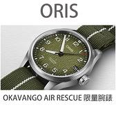 ORIS 豪利時 OKAVANGO AIR RESCUE 店長推薦 完全限量腕錶0175177614187-Set/綠41mm