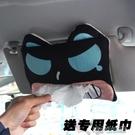 汽車卡通遮陽板紙巾袋通用型掛式抽紙盒面巾紙套可愛車 『洛小仙女鞋』YJT