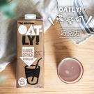 【瑞典Oatly】巧克力燕麥奶 1000ml/瓶
