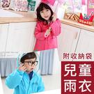 大帽沿韓系超萌兒童雨衣/兒童雨衣書包款/造型雨衣/附收納袋