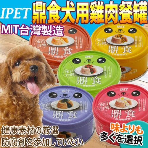 【🐱🐶培菓寵物48H出貨🐰🐹】IPET艾沛》MIT鼎食犬用雞肉餐罐系列狗罐-110g (蝦)