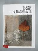 【書寶二手書T6/大學文學_ZBM】悅讀 : 中文鑑賞與表達_明志科技大學編寫團隊主編