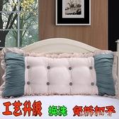 靠坐墊 全棉韓式床上沙發大靠墊純棉雙人長靠枕韓版床頭大靠背含芯可拆洗 YDL