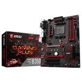 【綠蔭-免運】微星B350 GAMING PLUS AMD主機板