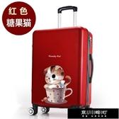 行李箱卡通行李拉桿箱大學生可愛 女小清新韓版男潮密碼箱創意皮箱 快速出貨