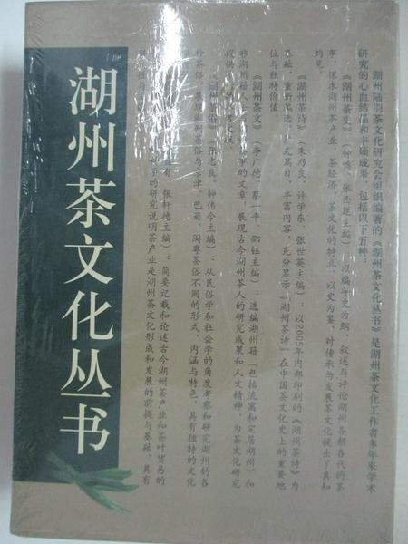 【書寶二手書T7/嗜好_HOG】湖州茶文化叢書_全5冊合售