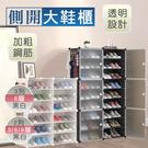 免運費 鞋櫃側開 2列九層(含雨傘架) 多層組合收納鞋櫃 DIY組合鞋櫃