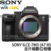 SONY a7 III BODY 單機身 (6期0利率 免運 公司貨) 全片幅 E接環 ILCE-7M3 A7M3 A73 微單眼數位相機