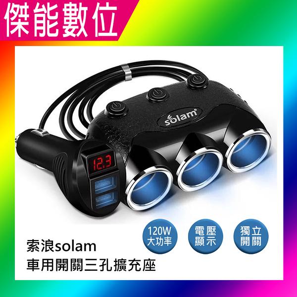 索浪 Solam E06(C28S) 車用 三孔 獨立開關 電壓顯示版 一對三 汽車 點煙器 點菸器擴充座 車用擴充座