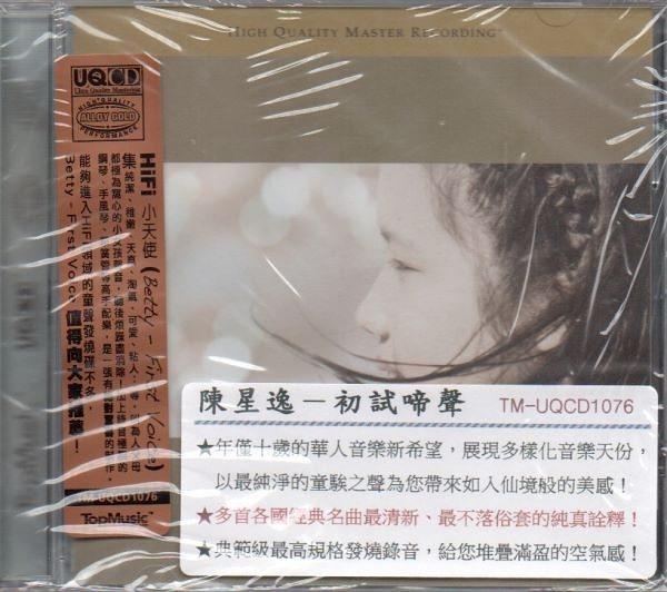 停看聽音響唱片】【CD】陳星逸:初試啼聲