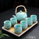 茶具套裝家用陶瓷杯提梁茶壺現代簡約6只裝大杯子冷水壺干泡茶盤 WD  一米陽光