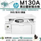 HP LaserJet Pro MFP M130a 雷射多功能複合機
