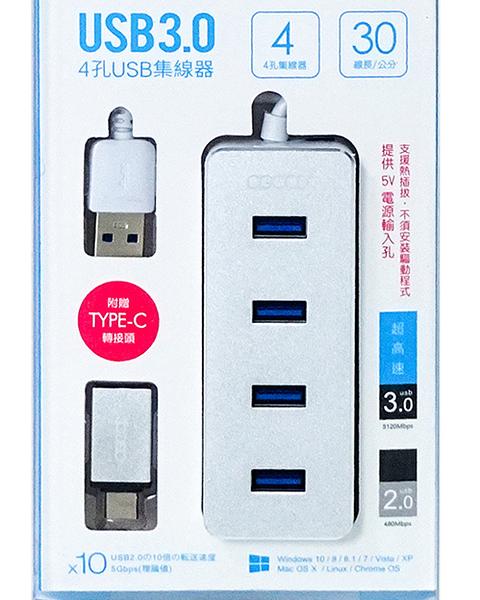鋁合金4埠USB3.0集線器附TYPE-C轉接頭