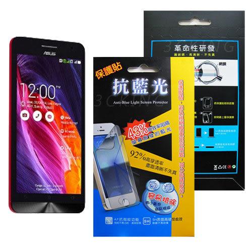 MIT 43%抗藍光保護貼 ASUS ZenFone 6 A600 專用保護貼/保護膜 5H 抗刮傷 抗指紋 92%穿透率