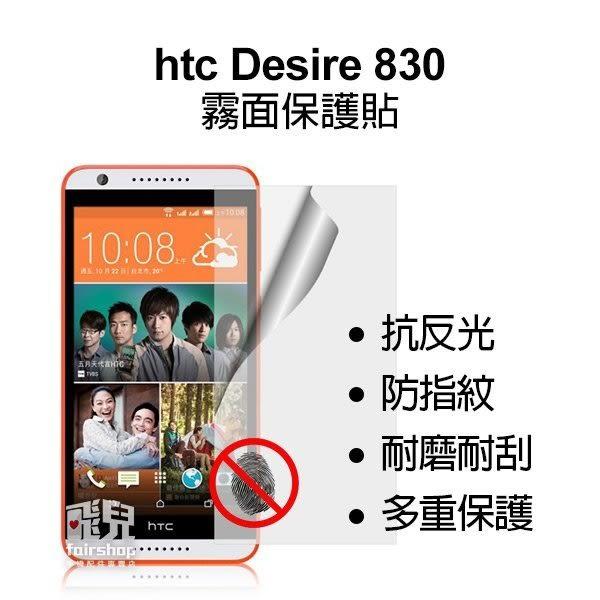 【妃凡】 衝評價!高品質 htc Desire 830 保護貼 防指紋 霧面 另有 高透光 亮面 保護膜