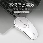 無線滑鼠充電靜音女生男游戲辦公適用蘋果聯想小米微軟三星筆記本