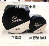 韓國 CLIO 淨膚魔力遮瑕 氣墊粉餅 2.5g 迷你隨身版