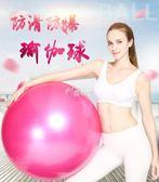 瑜伽球加厚防爆運動瑜珈球兒童孕婦分娩球健身球