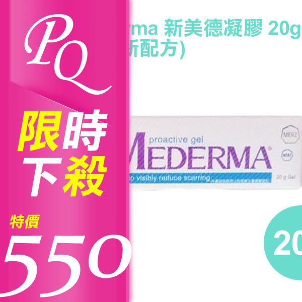 Mederma 新美德凝膠 20g (蘆薈新配方)【PQ 美妝】
